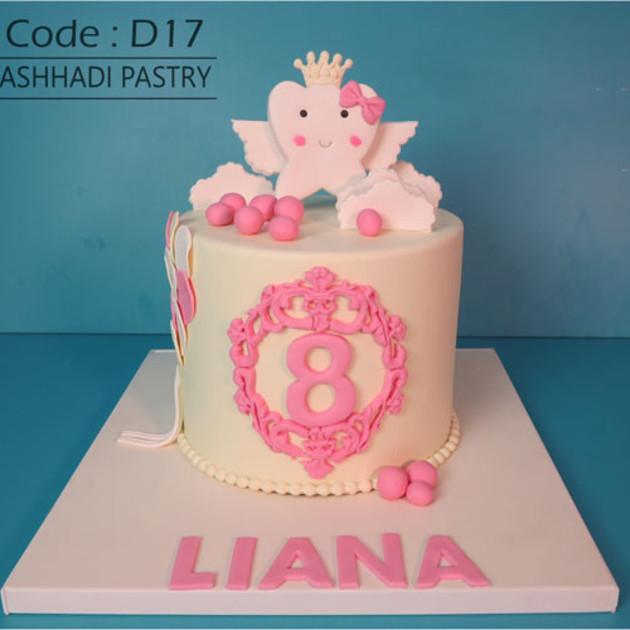 کیک سفارشی کد D17