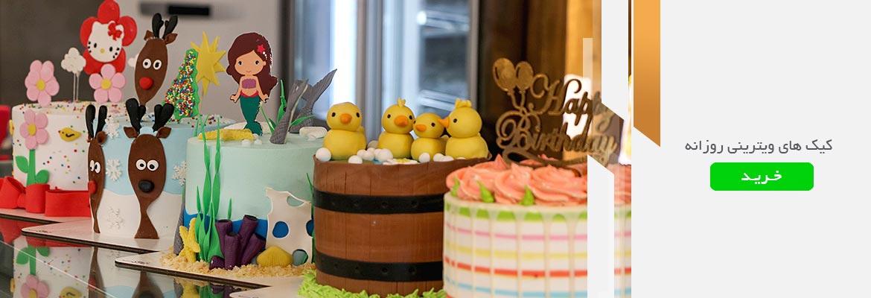 کیک های ویترینی روزانه