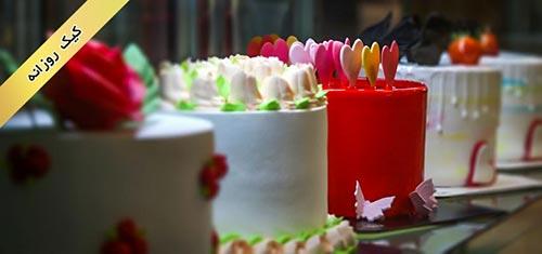کیک روزانه
