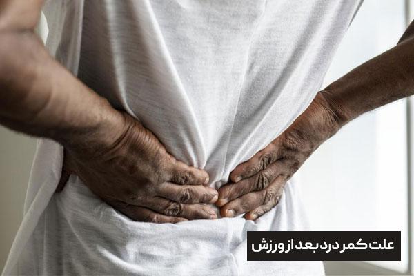 علت کمر درد بعد از ورزش و درمان آن