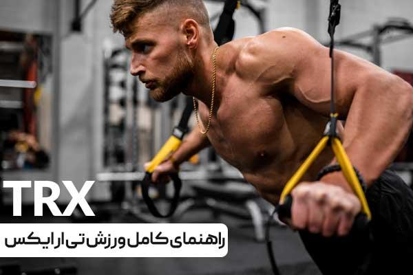راهنمای ورزش تی ار ایکس، ورزش TRX را بهتر بشناسید