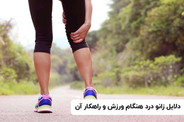 دلایل زانو درد هنگام ورزش چیست و راهکاری آن بدانید!