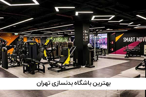 بهترین باشگاه بدنسازی تهران کدام است؟ (معرفی بهترین باشگاه های بدنسازی)