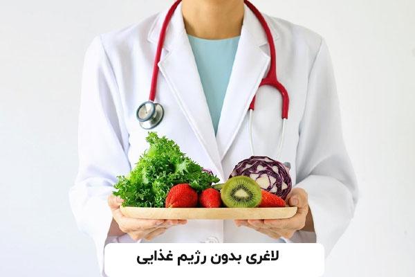لاغری بدون داشتن رژیم غذایی
