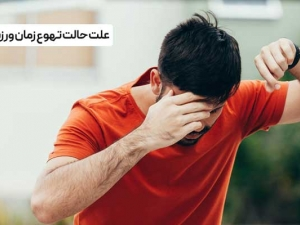 6 دلیل حالت تهوع زمان ورزش