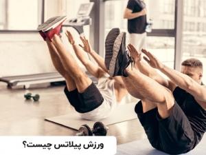 ورزش پیلاتس چیست و چه تفاوتی با بدنسازی دارد؟