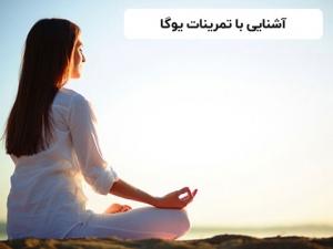 معرفی انواع حرکات یوگا و آشنایی با تمرينات يوگا