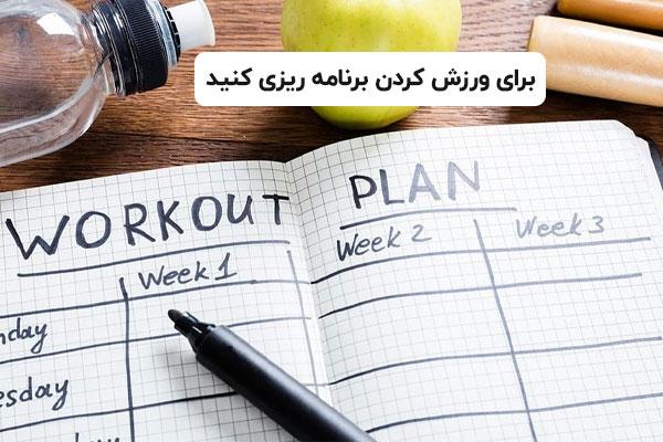 داشتن برنامه ورزشی