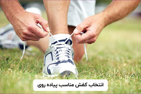 انتخاب کفش مناسب پیاده روی