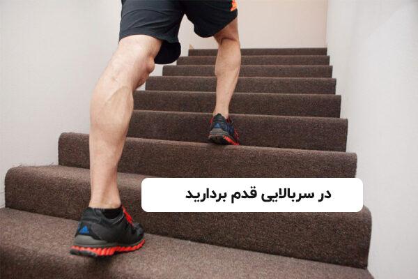 در سر بالایی پیاده روی کنید
