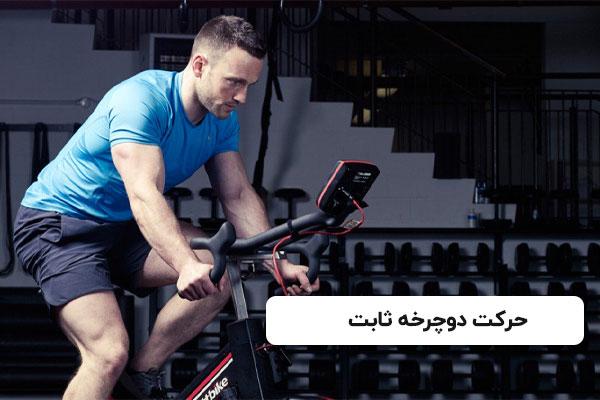 انجام حرکت دوچرخه ثابت