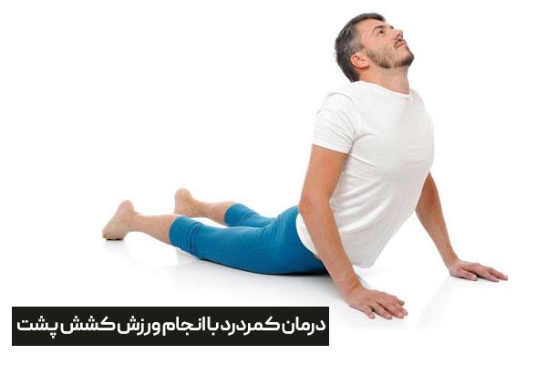 درمان کمر درد با انجام ورزش کشش پشت
