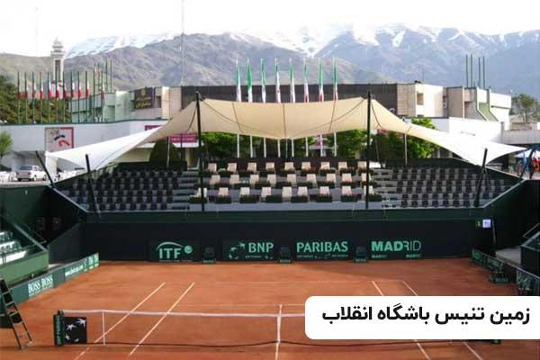 باشگاه تنیس باشگاه انقلاب تهران