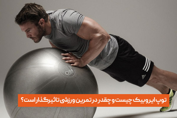 بررسی تاثیر ورزش با توپ ایروبیک