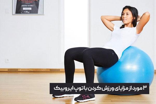 مهم ترین مزایای ورزش با توپ ایروبیک