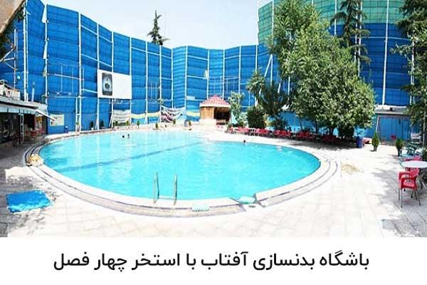 باشگاه لاکچری تهران