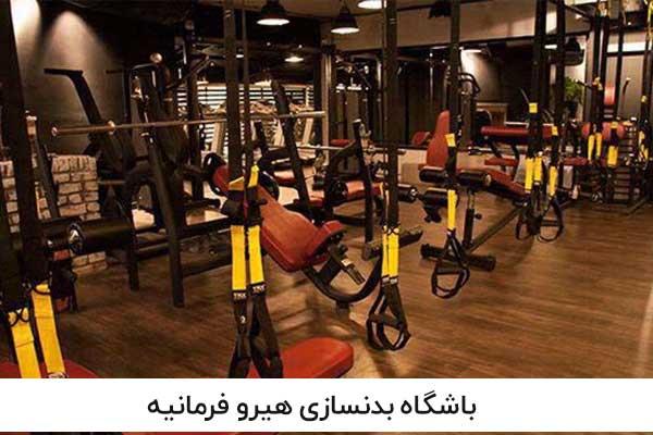 باشگاه های بدنسازی ارزان تهران