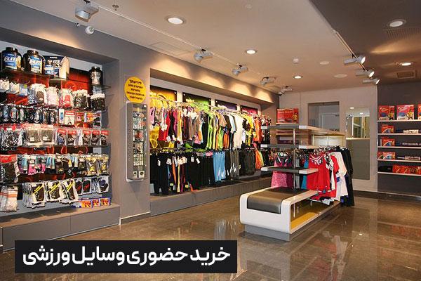 فروشگاه های خرید حضوری وسایل ورزشی