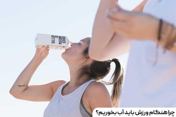 دلیل خوردن آب هنگام ورزش چیست؟