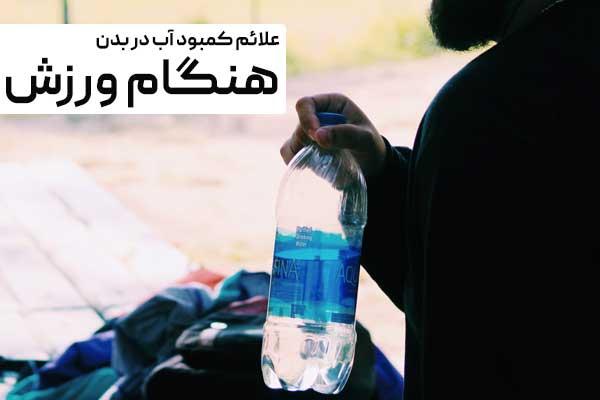 علائم کمبود آب بدن هنگام ورزش چیست؟