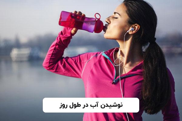 نوشیدن آب در طول روز
