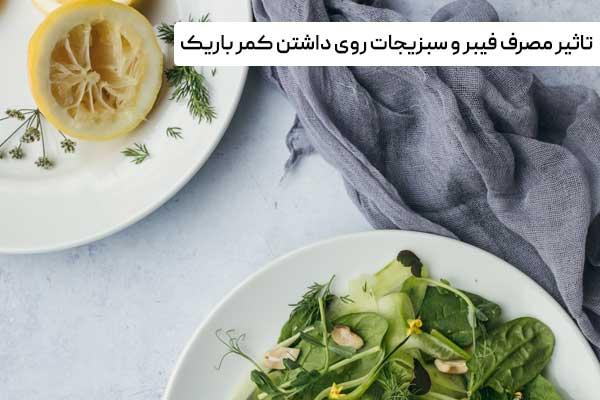تاثیر مصرف فیبر و سبزیجات در باریک کردن کمر