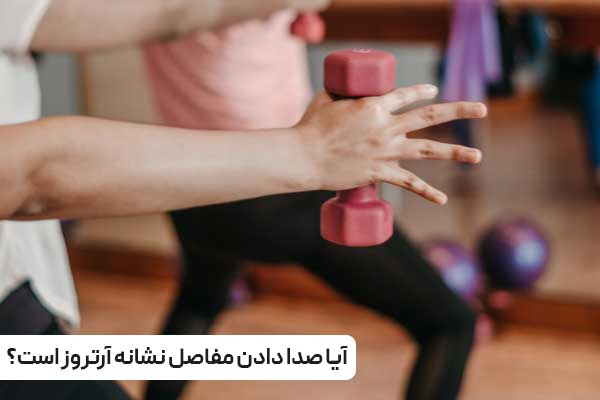 درد مفاصل زمان ورزش