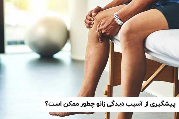 درمان زانو درد ورزش