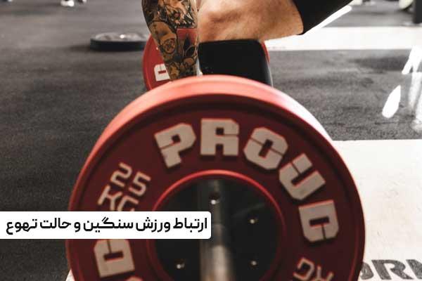 ورزش سنگین چه تاثیری روی حالت تهوع دارد؟