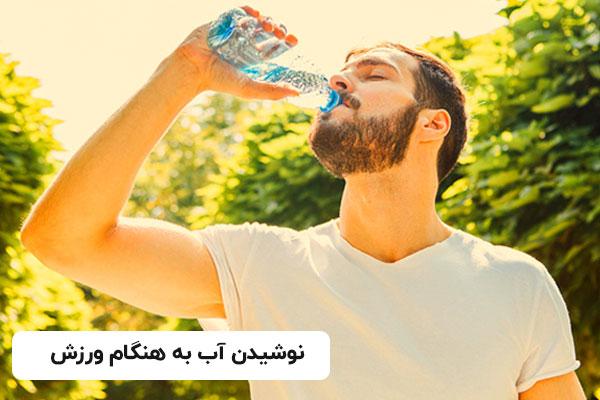نوشیند آب به هنگام ورزش