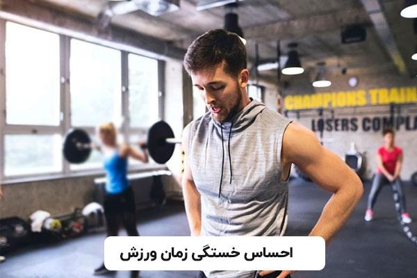 احساس خستگی زمان ورزش