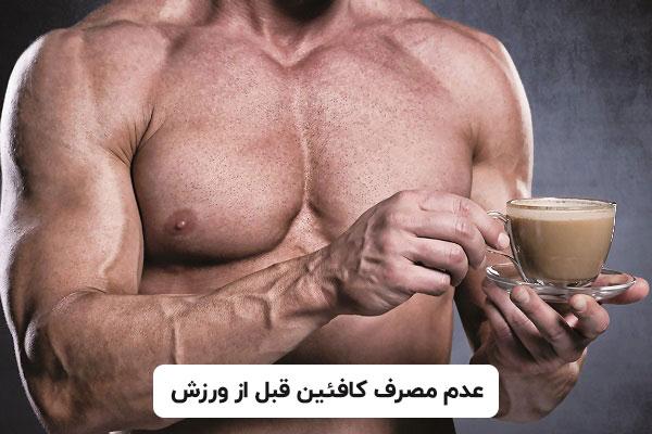از نوشیدن کافئین قبل از ورزش بپرهیزید