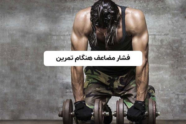 فشار زیاد به هنگام ورزش