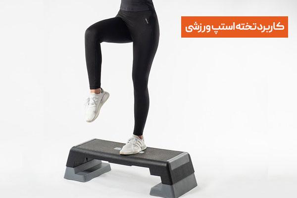 کاربرد تخته استپ ورزشی