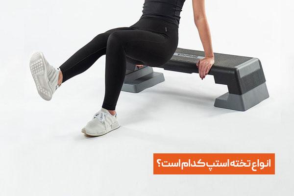 انواع تخته استپ ورزشی کدام است؟