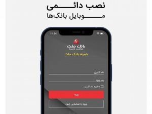 برنامه های بانکی برای موبایل