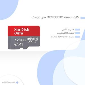 کارت حافظه microSDXC سن دیسک مدل Ultra A1 کلاس 10 استاندارد UHS-I سرعت 120MBps ظرفیت 128 گیگابایت