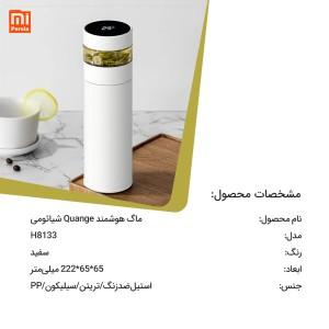 ماگ هوشمند Quange شیائومیXiaomi Tea water separation cup